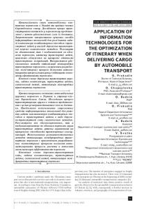 application of information technologies for the