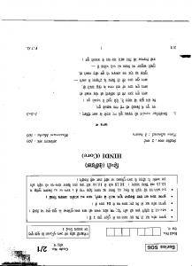 cbse class xii hindi core set i question paper 2011