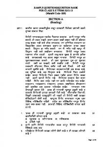 class-x question bank - marathi - CBSE