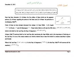 December 15, 2012 Deen has three elements: (1 ... - SISTERSNOTES