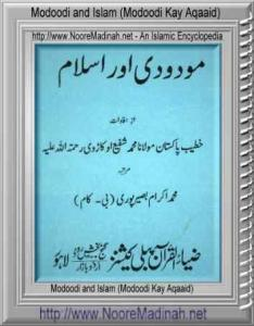 Download (Urdu) E-Book pdf - Noore Madinah Network