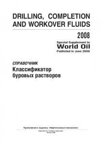 DRILLING, COMPLETION AND WORKOVER FLUIDS - Promzone.ru