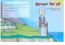 Final children book- tamil 14.ai - Asian Disaster Reduction Center ...
