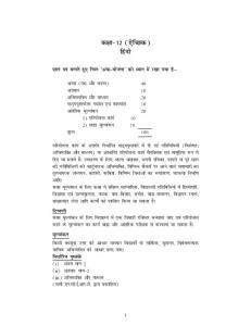 HINDI QUESTION PAPER CLASS-12.pmd