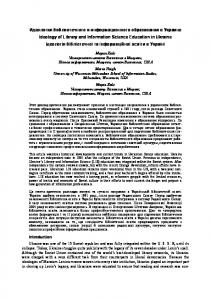 Ideology of Library and Information Science Education in Ukraine