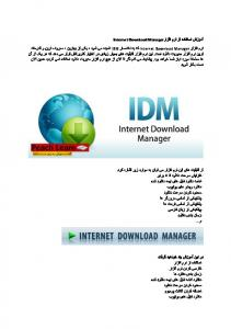 Internet Download Manager Internet Download Manager IDM