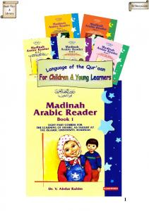 Introduction-And-Story-Behind-Creation-of-Madinah-Arabic-Reader