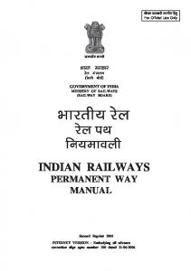 ir p.way manual - Indian Railway