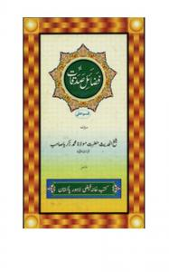 'J'. - The Islamic Bulletin