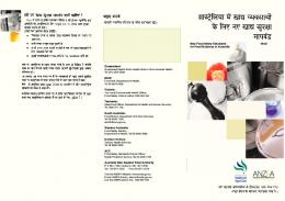 New Food Safety Standards Hindi for Food Business in Australia ...