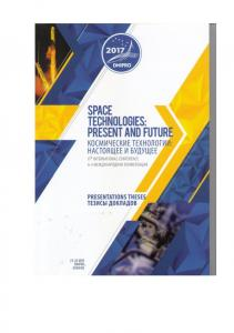 Page 1 207 DNPRO SPACE TECHNOLOGES: PRESENT ...