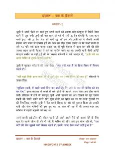 Read this Hindi Sex Story here!