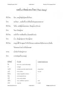 Sample advanced Thai language lesson - Everyday Thai Language ...