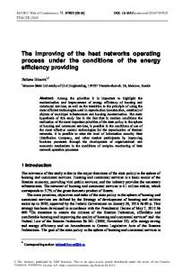 The improving of the heat networks operating process under the ...
