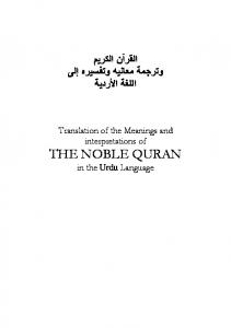THE NOBLE QURAN in the Urdu Language - QURAN DOWNLOAD